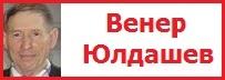 Венер Юлдашев