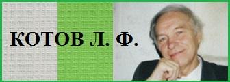Сайт Л. Ф. Котова