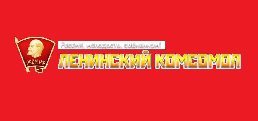 Ленинский коммунистический союз молодёжи РФ