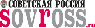 Советская Россия. Независимая народная газета