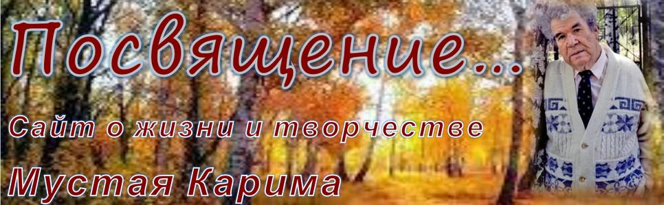 Страница члена Союза писателей СССР, поэта Мустая Карима