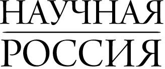 """Научная Россия"""