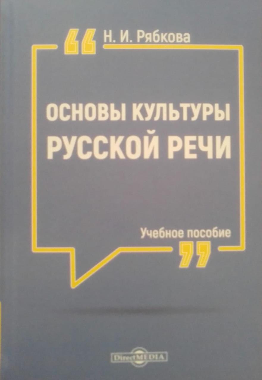 """Фото обложки """"Культура речи""""."""