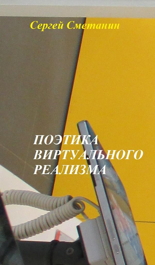Сергей Сметанин. Поэтика виртуального реализма