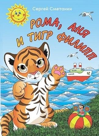 Сергей Сметанин. Рома, Аня и тигр Филипп