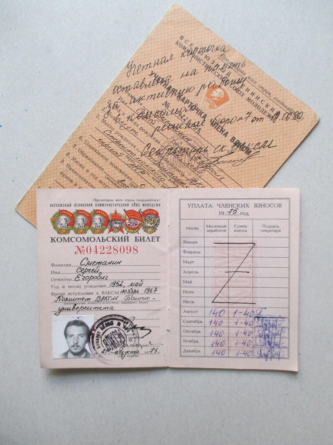 Карточка и комсомольский билет С. Сметанина