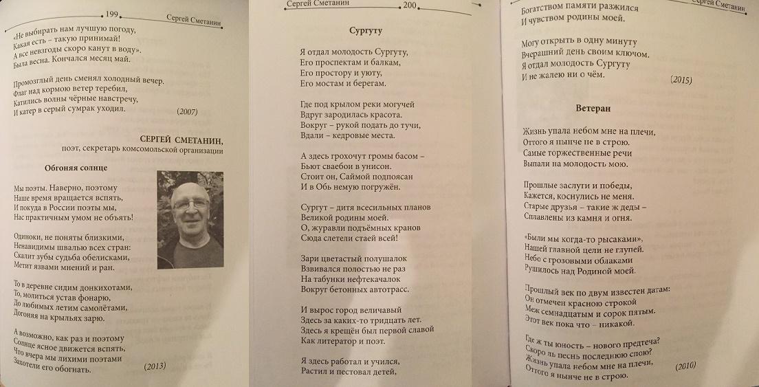 """Публикация в сборнике """"Комсомольская муза"""""""