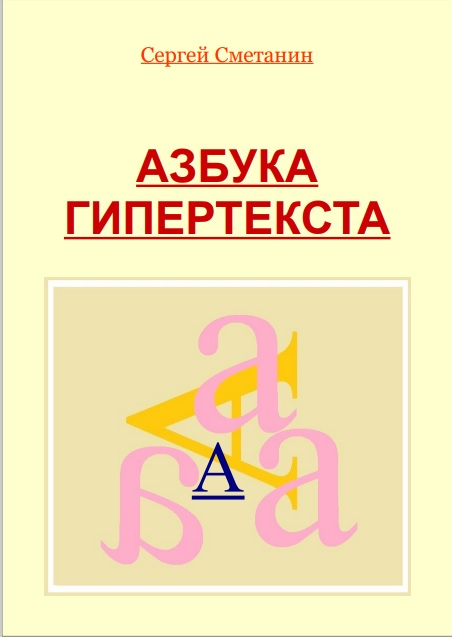 "Фото обложки ""Азбука гипертекста""."