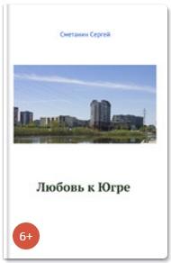 Новая электронная книга Сергея Сметанина.