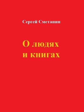 Сергей Сметанин. О людях и книгах