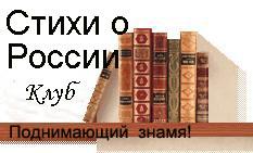Стихи о России. Страница С. Ф. Гайдукова