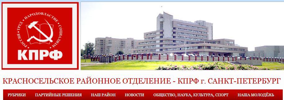 kscprf.ru КПРФ. Красносельское районное отделение