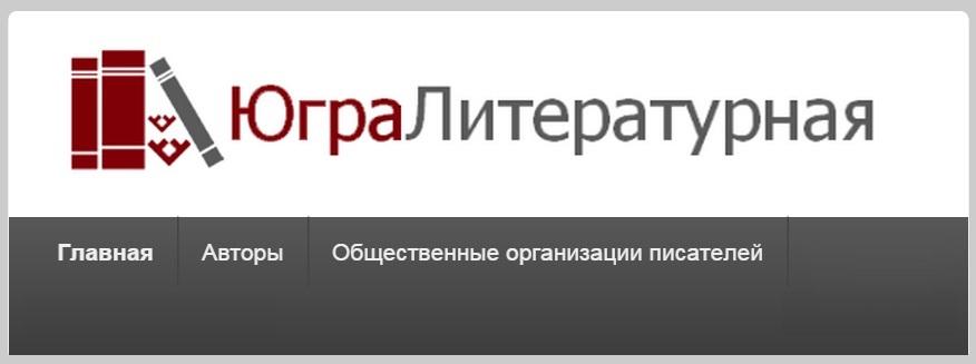 Портал Югра Литературная